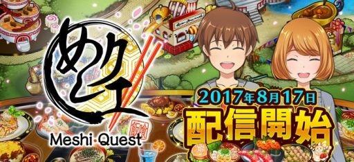 美食任��(Meshi Quest)截�D1