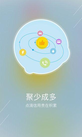 蘑菇信用app截图1