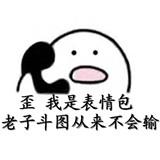 王祖蓝表情包动态魔性图片无水印
