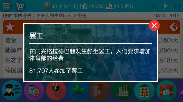 德��模�M器2中文版截�D3