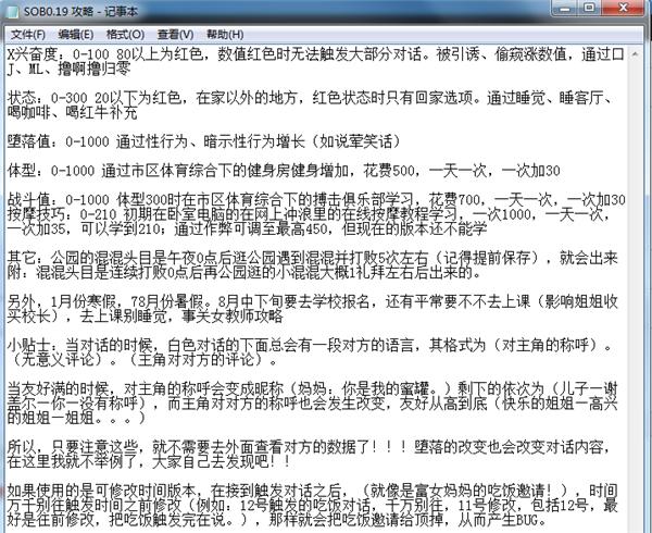 SOB0.19�h化版游�虮倔w(附攻略)