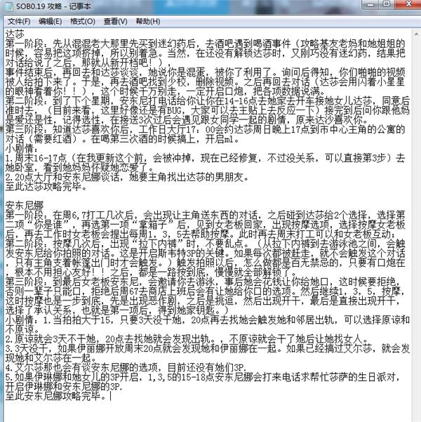 SOB0.19汉化版游戏本体(附攻略)