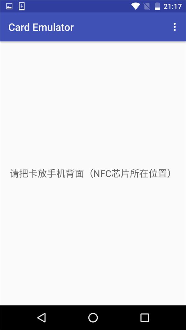 华为9NFC卡模拟截图1