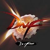 dnf无敌带攻略版最新版