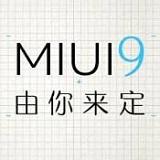 MIUI9刷机包内部测试版官方正式版