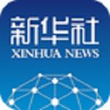 新华社手机客户端官网版手机版