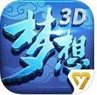 梦想世界3D官网安卓版