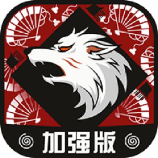 狼人杀加强版手机版