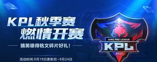 王者荣耀KPL秋季赛开赛 9月19日-24日参与活动赢音符