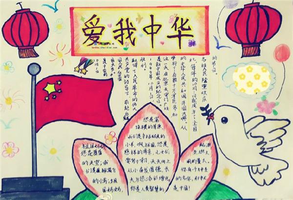十一国庆节小学生手抄报图片大全手机版v1.