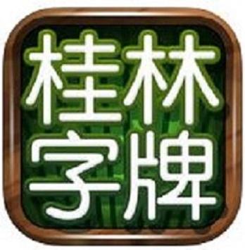 桂林字牌安卓版免费版