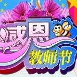 2017喜迎教师节手抄报图片大全完整版