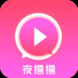 夜撸撸最新版手机版v1.0.0