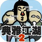 典雅江湖奇侠怪招2苹果版手机版v1.0