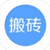 搬砖app最新手机版v1.0.2
