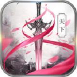 神剑天下最新版