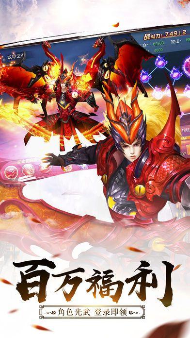 幻灵传说英雄归来iOS版截图1