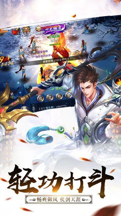 幻灵传说英雄归来iOS版截图3
