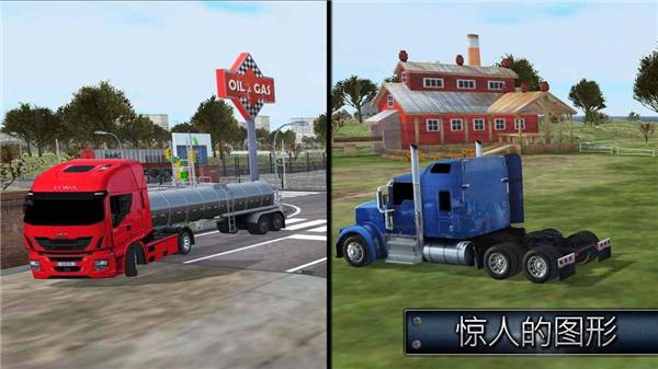 卡车模拟器2017年游戏截图2