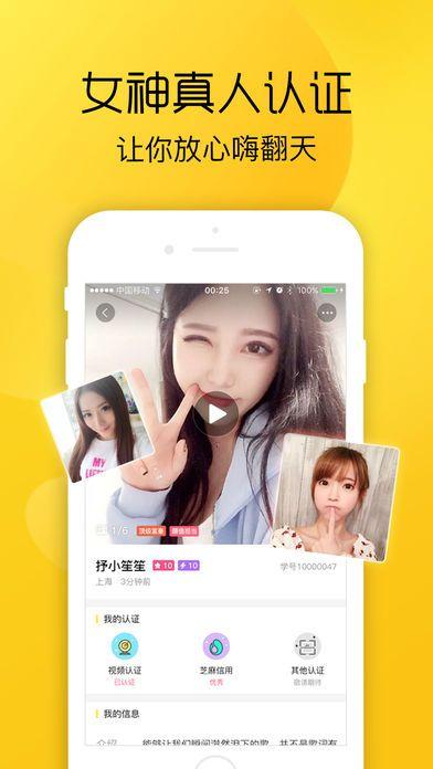 恋爱学社iOS版截图2