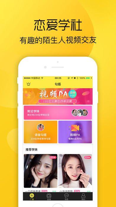 恋爱学社iOS版截图5