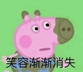 小猪佩奇表情包完整版
