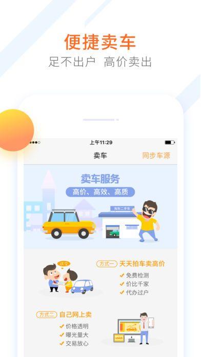 淘车二手车iOS版截图1
