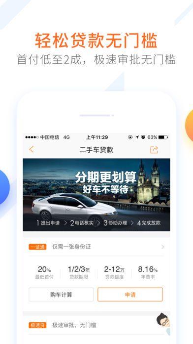 淘车二手车iOS版截图2