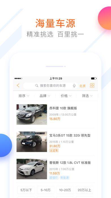 淘车二手车iOS版截图3