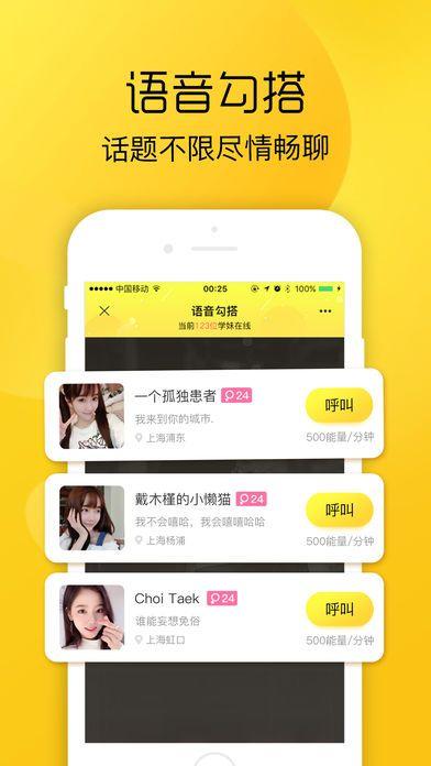 恋爱学社iOS版