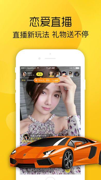 恋爱学社iOS版截图1