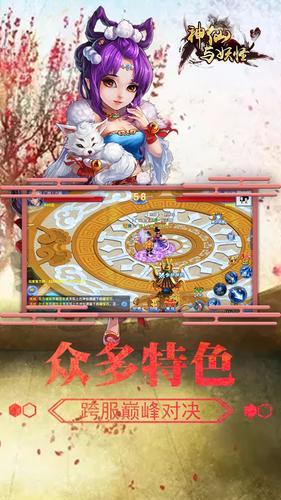神仙与妖怪手机版截图1