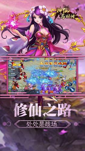 神仙与妖怪手机版截图3