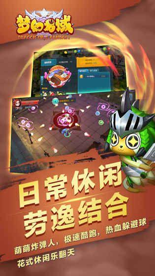 梦幻龙域安卓版截图1