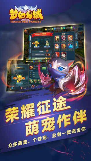 梦幻龙域安卓版截图2