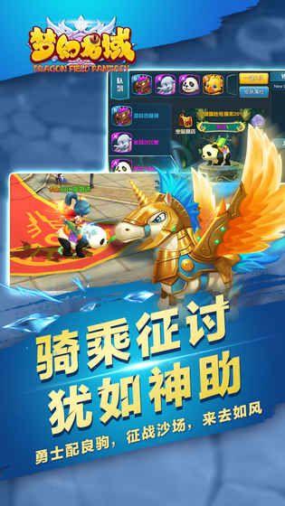 梦幻龙域安卓版截图3
