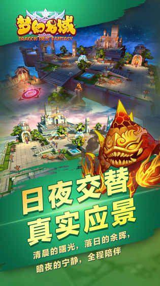梦幻龙域安卓版截图4