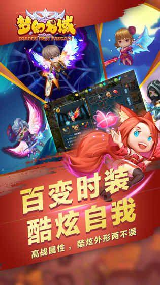 梦幻龙域安卓版截图5