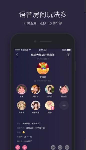 heyhey语音app截图2