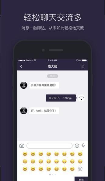heyhey语音app截图3