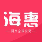 海惠下单安卓版最新版v1.0