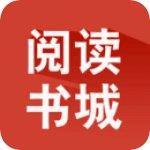 阅读书城iOS版免费版v1.0.6