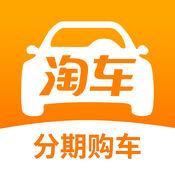 淘车二手车iOS版最新版v1.0