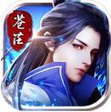 苍茫六界游戏最新版v1.0
