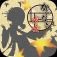 神�S少女iOS版手机版