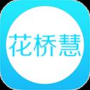 花桥慧苹果版软件最新版v1.0