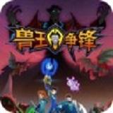 兽王争锋游戏免费版ios官方版v1.0