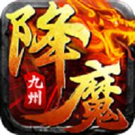 九州降魔录官方正式版最新版v1.0