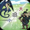 大小战争(High & Low Battle)安卓版v1.2