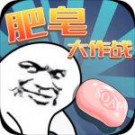 肥皂大作战手游安卓版v1.0.0